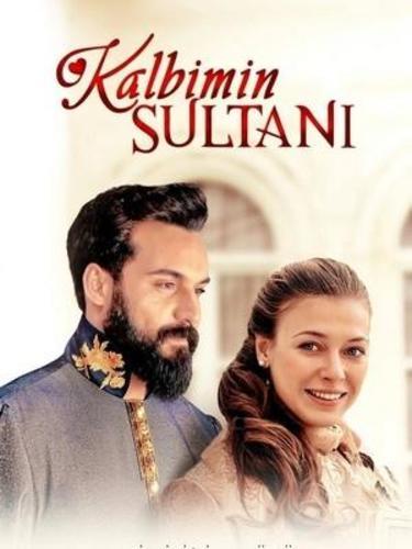 Сериал Султан моего сердца (2018)