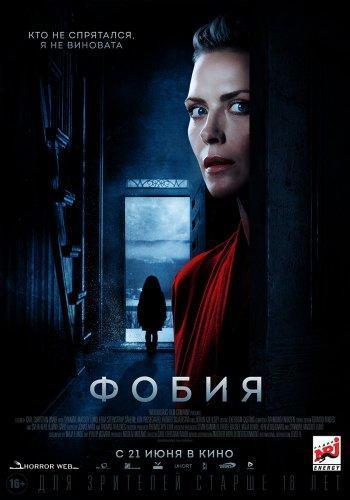 Фобия (2017)