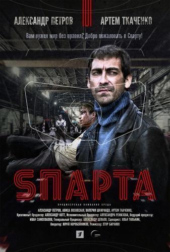 Сериал Sпарта / Спарта (2018)
