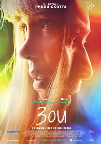 Зои (2018)