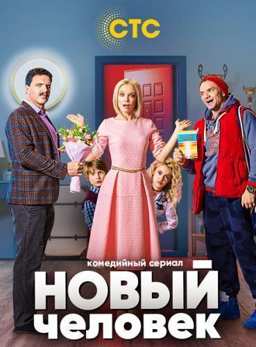 Сериал Новый человек (2018)