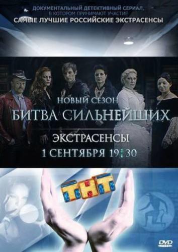 Экстрасенсы ведут расследование 11 новый сезон (2018)