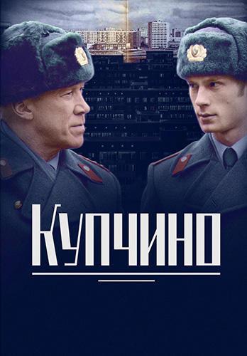 Сериал Купчино 5 6 7 8 серия (2018)