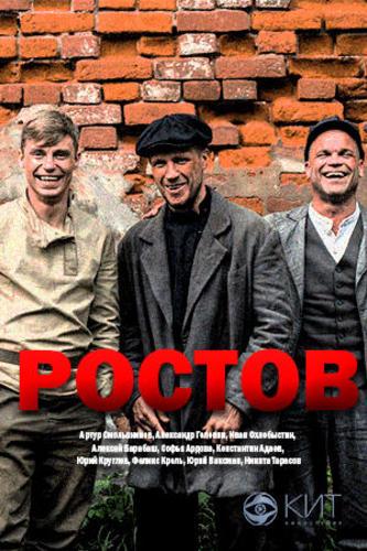 Сериал Ростов (2019)