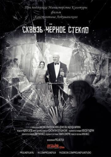 Сквозь чёрное стекло (2018)