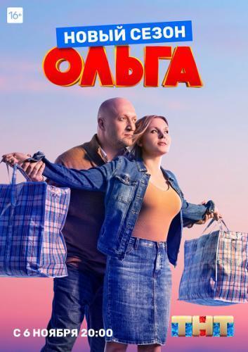 Сериал Ольга 4 сезон (2019)