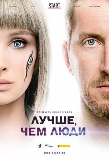 Сериал Лучше, чем люди (2018)