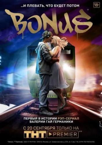 Сериал Бонус (2018)