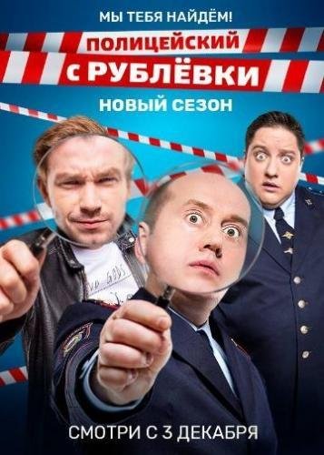 Полицейский с Рублёвки 5 сезон (2019)