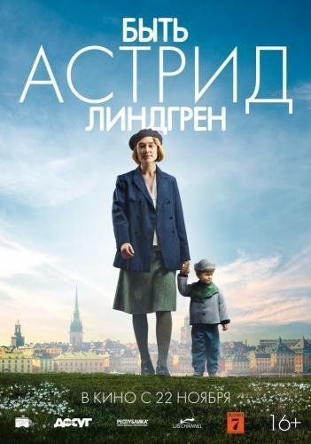 Быть Астрид Линдгрен (2018)