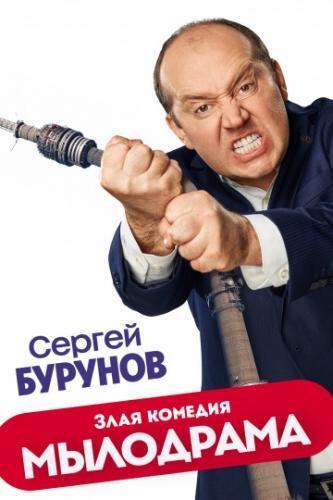 Сериал Мылодрама (2019)