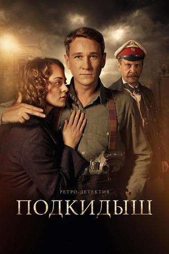 Сериал Подкидыш (2018)