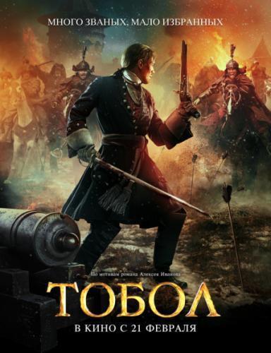 Тобол (2018)
