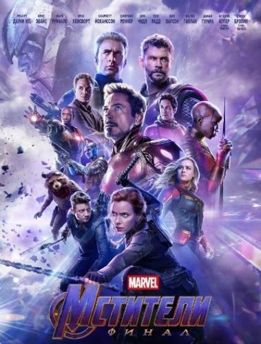 Мстители 4 Финал (2019)