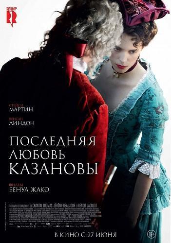 Последняя любовь Казановы (2019)