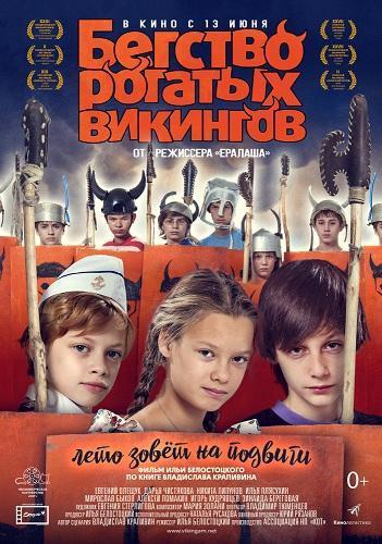 Бегство рогатых викингов (2018)