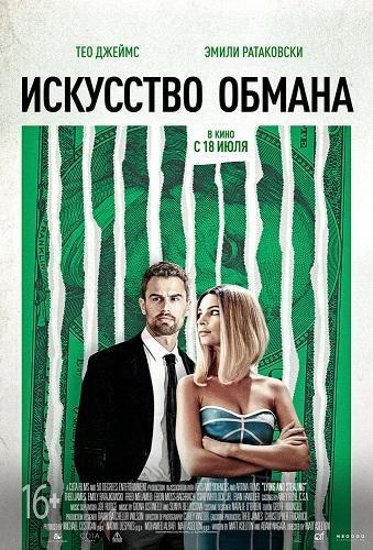 Искусство обмана (2019)