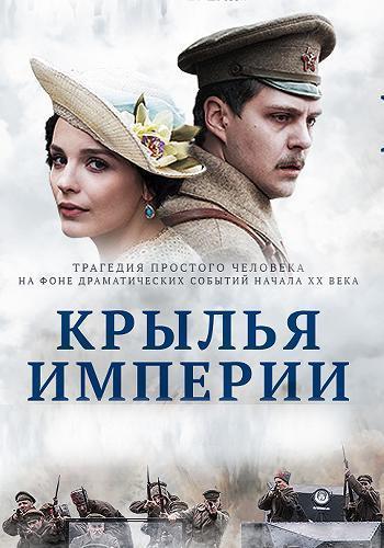 Сериал Крылья империи (2019)