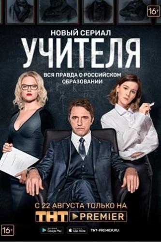 Сериал Учителя (2019)