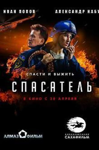 Сериал Спасатель (2019)