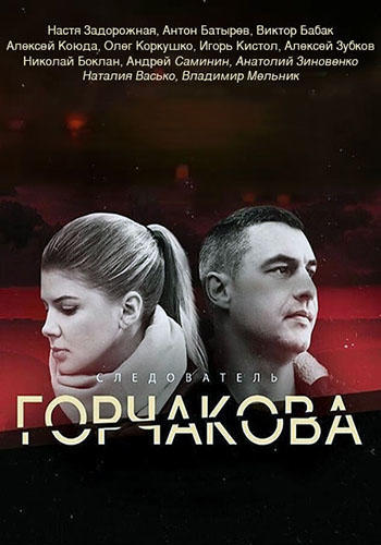 Сериал Следователь Горчакова 2 Сезон (2019)
