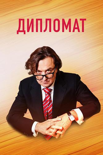 Сериал Дипломат (2019)