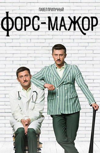 Сериал Форс-мажор (2019)