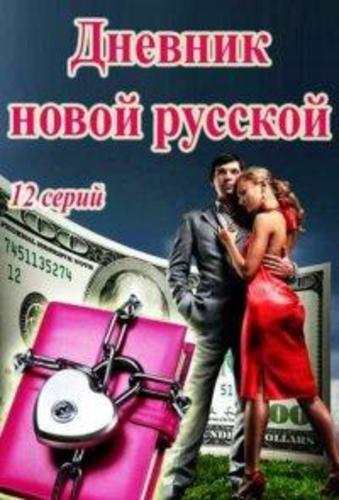 Сериал Дневник новой русской (2019)