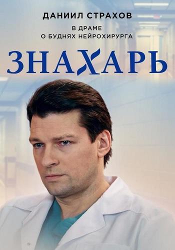 Сериал Знахарь (2019)