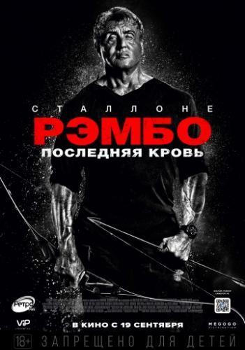 Рэмбо 5: Последняя кровь (2019)