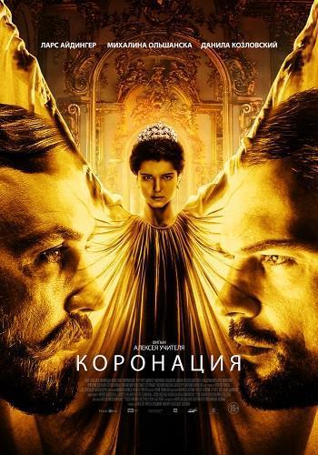 Сериал Коронация (2019)
