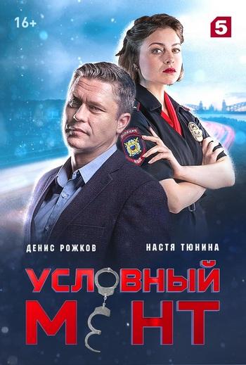 Сериал Условный мент (2019)