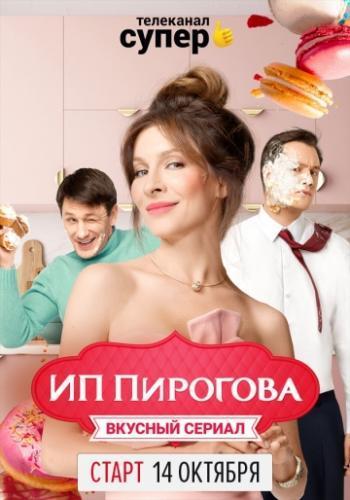 Сериал ИП Пирогова 2 сезон (2019)